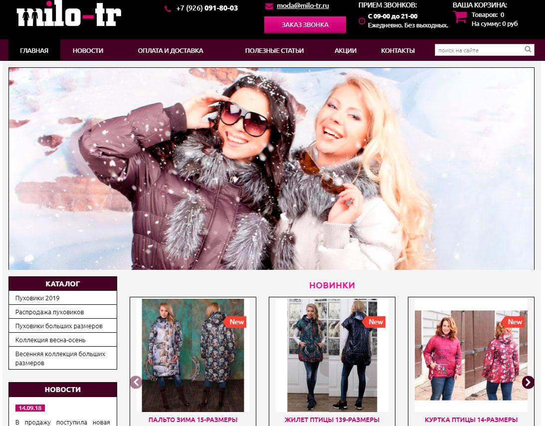 Сдан интернет-магазин верхней одежды milo-tr ru - веб-студия